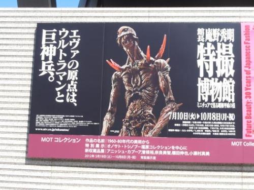 20120911「特撮博物館」1.jpg