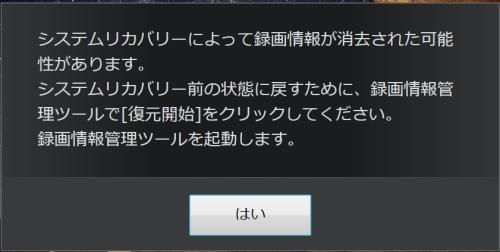 ピクセラ起動不能01.jpg