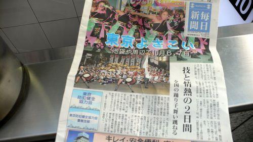 東京よさこい2012-8.JPG