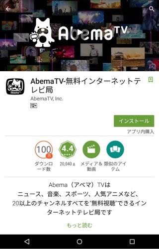 Abemaアプリインストール