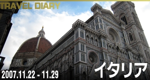 イタリア旅行記2007.jpg