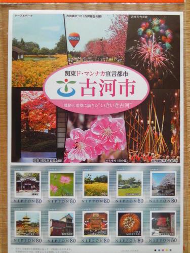 120809_04古河市オリジナル切手.JPG