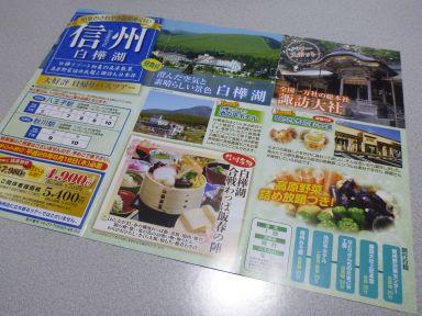 20140612バス旅行感謝賞.jpg