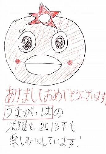 うながっぱ年賀状2.jpg
