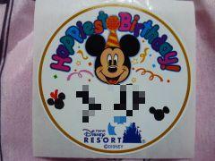 20130119TDL誕生日デート.jpg