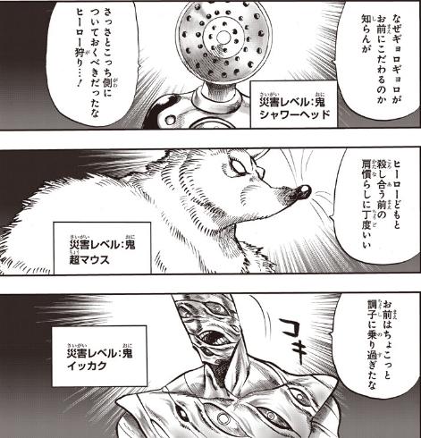ワンパンマン 第132話 91撃目[ポチ]