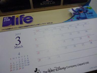 20141212ディズニーカレンダー02.jpg