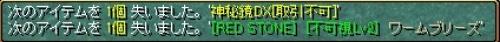 RedStone 13.08.20[00].jpg