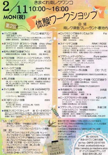 CCI20130211_00000.jpg