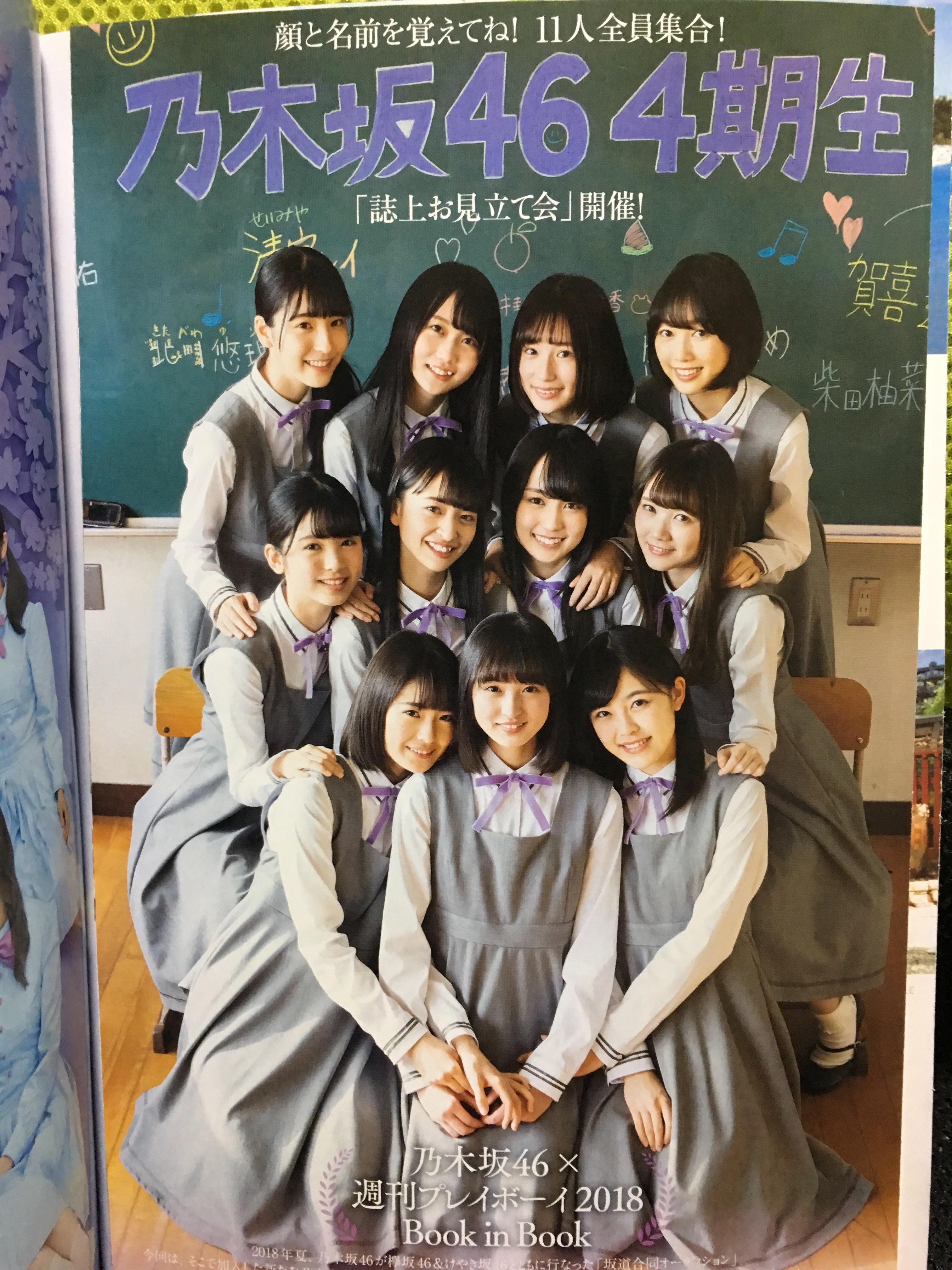 乃木坂46×週刊プレイボーイ2018 丸ごと一冊「乃木坂46」増刊