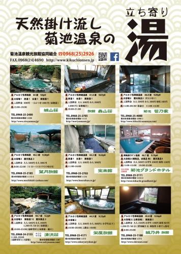 熊本地震菊池温泉2.jpg