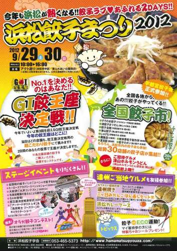 2012matsuri2.jpg