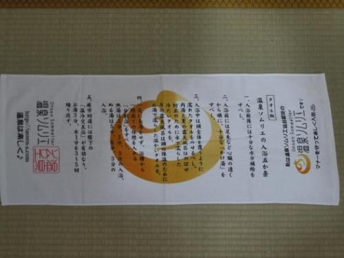 20120603温泉ソムリエタオル.jpg