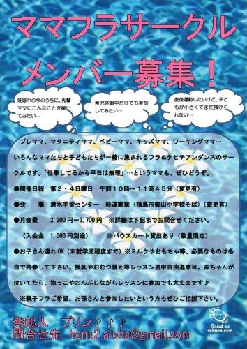 ママフラサークルチラシ(ネット用).jpg