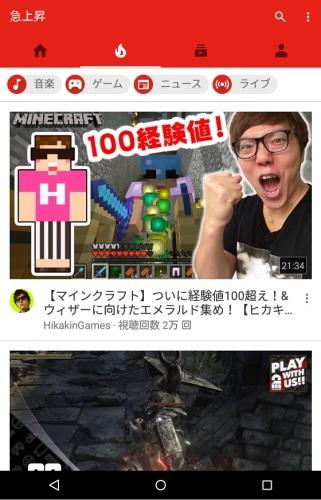 YouTube起動成功