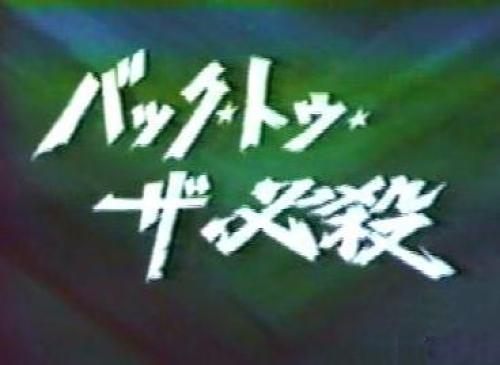 バック・テュ・ザ・必殺5.jpg