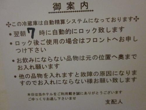 IMG_4300困った冷蔵庫.jpg