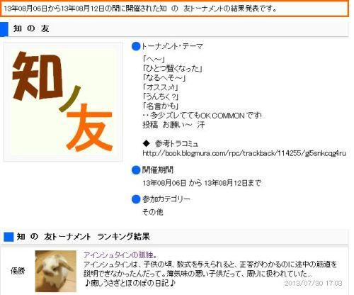 20130813_001.jpg