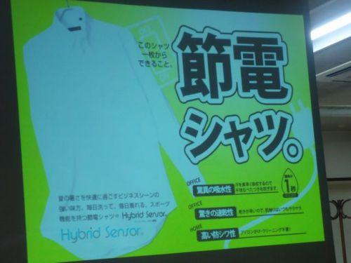 節電シャツ07.JPG