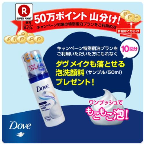Dove_400x400.jpg