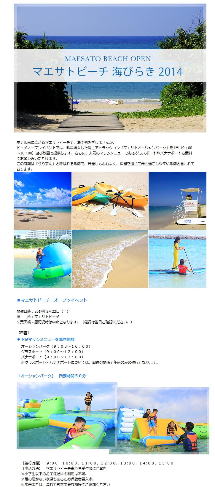 海開き2014