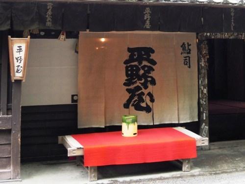 平野屋・暖簾.JPG