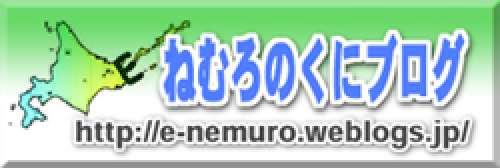 nemuronokuniblog3_250[1].jpg