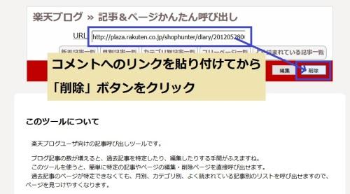 削除ボタンクリック.jpg