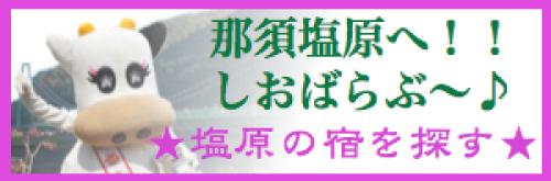 B-塩原バナー.jpg