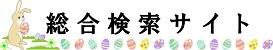 総合検索サイト