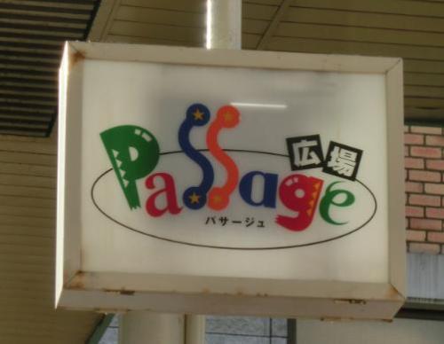 パサージュ広場2.jpg