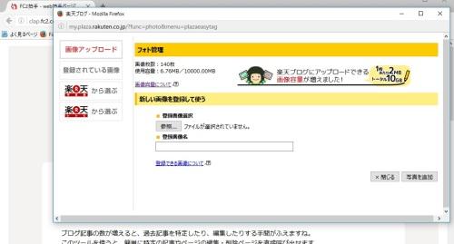 ブログフォト管理画面