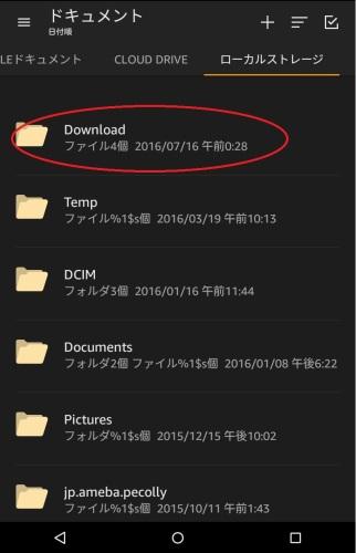 Downloadフォルダ選択