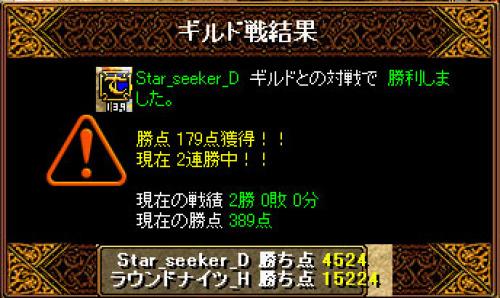 20120527ギル戦結果.jpg