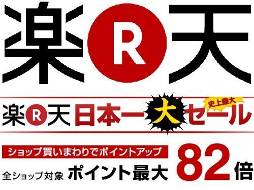 楽天市場 楽天日本一セール ポイント最大82倍