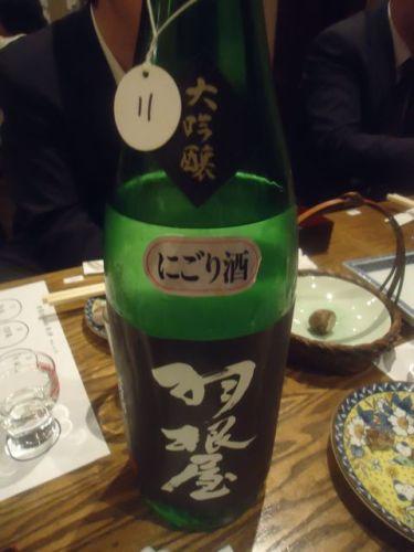 稲毛屋14(羽根屋大吟にごり).JPG
