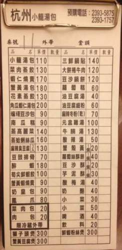 杭州小籠湯包4.jpg