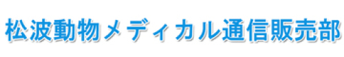 松波動物メディカル.jpg