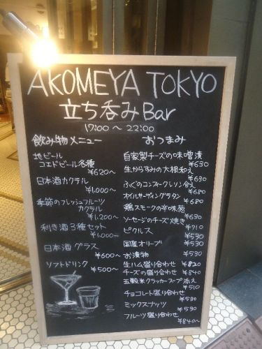 アコメヤ04.JPG