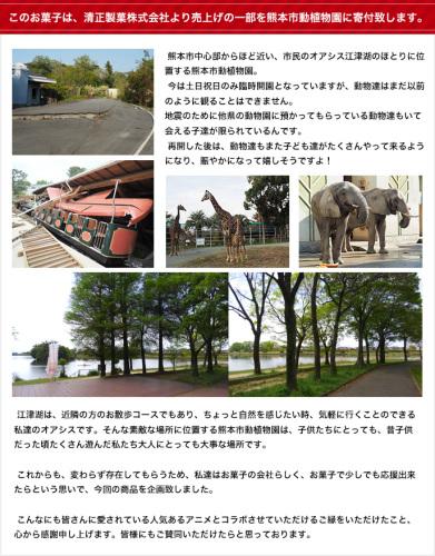 けものフレンズ×熊本市動植物園クッキー3.jpg