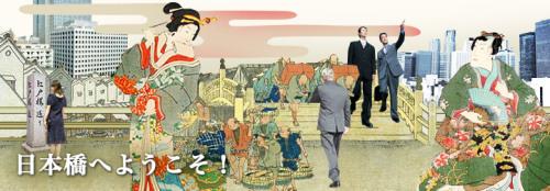 C:\fakepath\「日本橋伝統と革新が共存する街・日本橋へようこそ HP」.jpg