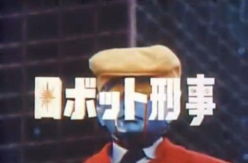 ロボット刑事:画像01