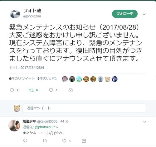 フォト蔵 緊急メンテナンス01.jpg