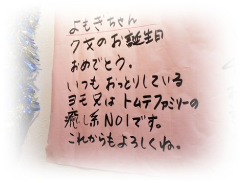 yomotsuku20120818-6.JPG