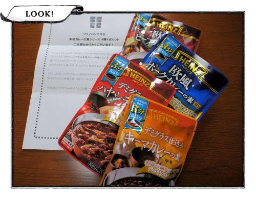 ハインツ フライパンで作る本格カレーの素シリーズ 【モラタメ】