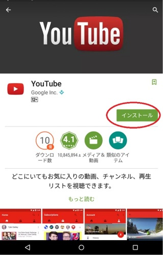 YouTubeインストール