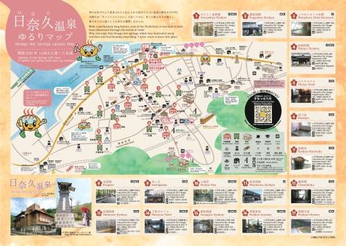日奈久温泉ゆるりマップ熊本県八代市.jpg