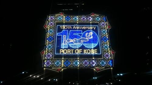 神戸ルミナリエ2016神戸開港150年.jpg