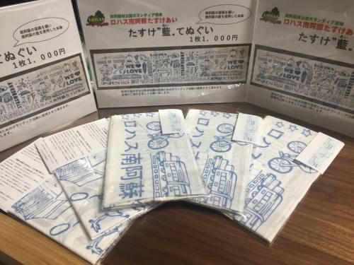ロハス南阿蘇たすけあい熊本地震.jpg