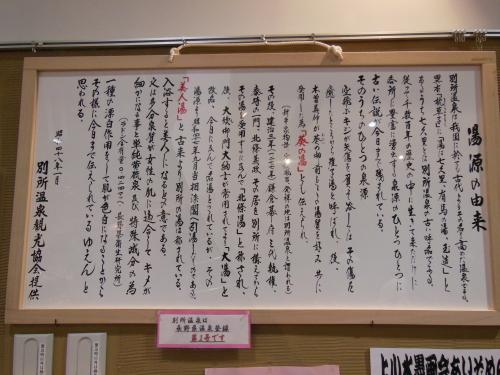 あいそめの湯03.JPG